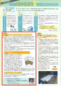 ofuroDehanjyo2015_sp_part