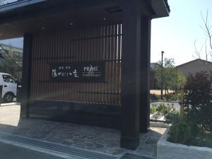 綱島温泉湯けむりの庄01